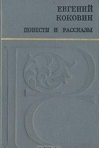 Евгений Коковин. Повести рассказы