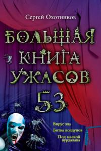 Большая книга ужасов – 53