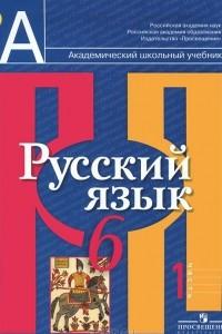 Русский язык. 6 класс. В 2 частях. Часть 1