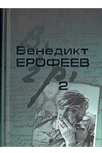 Венедикт Ерофеев. Собрание сочинений в 2-х томах. Том 2