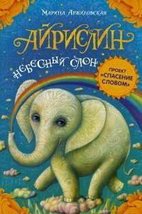 Айрислин ? небесный слон