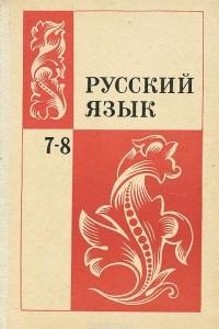 Русский язык. 7-8 класс