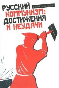 Русский коммунизм: достижения и неудачи