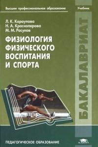 Физиология физического воспитания и спорта
