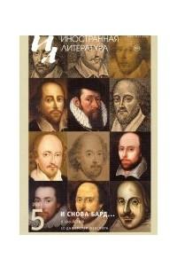 Иностранная литература №5