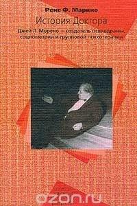 История Доктора. Джей Л. Морено – создатель психодрамы, социометрии и групповой психотерапии