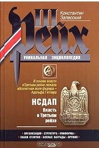 НСДАП. Власть в Третьем рейхе