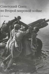 Советский Союз во Второй мировой войне