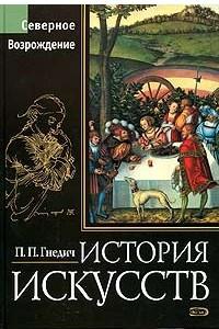 История искусств. Северное Возрождение