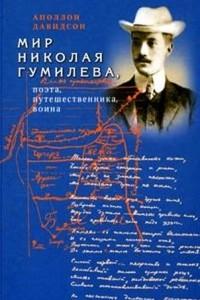 Мир Николая Гумилева, поэта, путешественника, воина