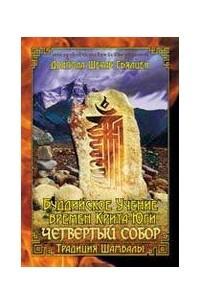 Буддийское учение времен Крита-Юги. Четвертый собор. Традиция Шамбалы