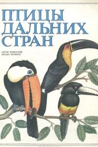 Птицы дальних стран