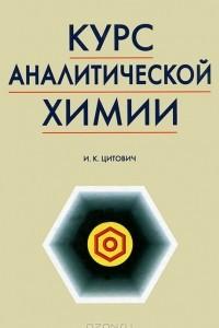 Курс аналитической химии