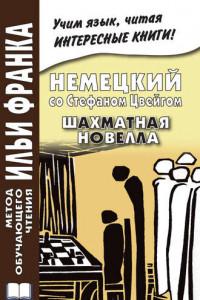 Немецкий со Стефаном Цвейгом. Шахматная новелла / Stefan Zweig. Schachnovelle