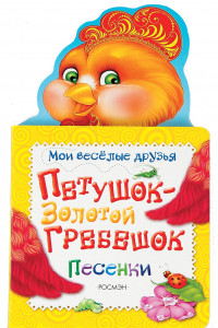 Петушок-золотой гребешок (МВД) (рос)