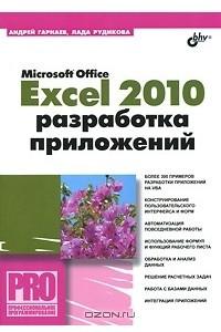 Microsoft Office Excel 2010. Разработка приложений