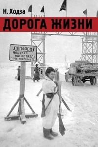 Дорога жизни. 1941-1943. Рассказы