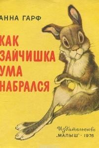 Как зайчишка ума набрался