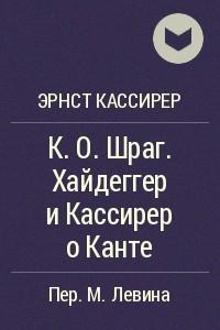 К. О. Шраг. Хайдеггер и Кассирер о Канте