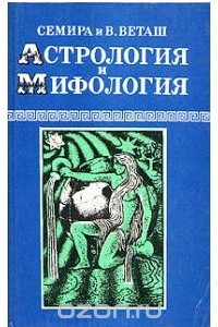 Астрология и мифология