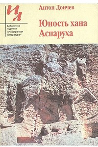 Юность хана Аспаруха