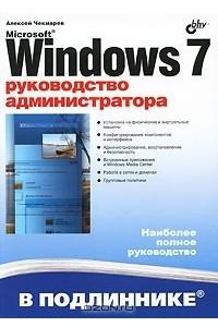 Microsoft Windows 7. Руководство администратора