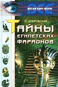 Тайны египетских фараонов
