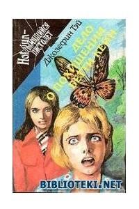 Дело о похищении Бетти Кейн