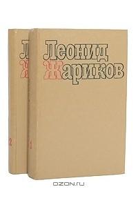 Избранные произведения. В 2 томах (комплект)