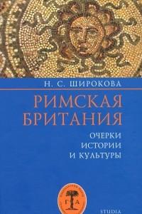 Римская Британия. Очерки истории и культуры