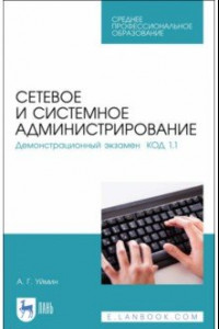Сетевое и системное администрирование. Демонстрационный экзамен КОД 1.1. Учебно-методическое пособие