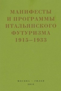 Манифесты и программы итальянского футуризма. 1915-1933