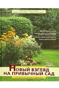 Новый взгляд на привычный сад