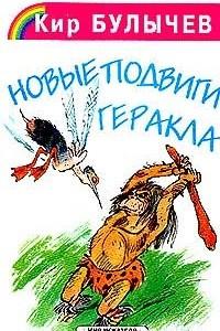 Новые подвиги Геракла (худ. Дугин В.). Серия: Радуга