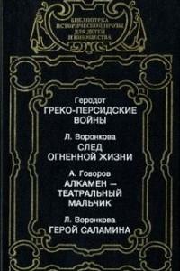 Греко-персидские войны. След в огненной жизни. Алкамен - театральный мальчик. Герой Саламина