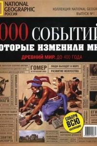 Коллекция National Geographic ?1000 событий, которые изменили мир?. Выпуски № 1/2011-№7/2012