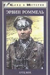 Лис пустыни. Генерал-фельдмаршал Эрвин Роммель