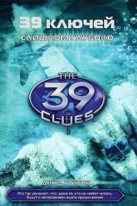 39 Ключей. Книга 6. Слишком глубоко