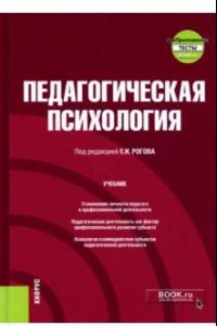 Педагогическая психология + еПриложение. Учебник