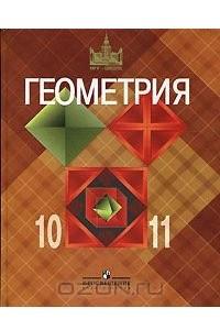 Геометрия. 10-11 класс