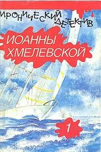 Иронический детектив Иоанны Хмелевской. В шести томах. Том 1