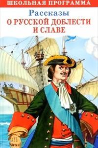 Рассказы о русской доблести и славе