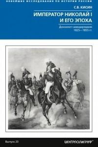 Император Николай I и его эпоха. Донкихот самодержавия