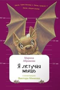 Я летучая мышь