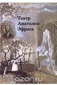 Театр Анатолия Эфроса