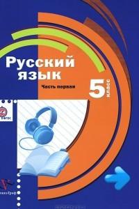 Русский язык. 5 класс. В 2 частях. Часть 1. Учебник
