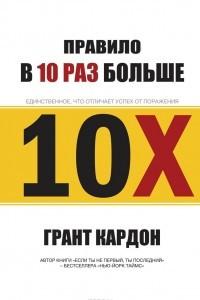 Правило в 10 раз больше