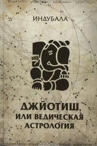 Джйотиш, или Ведическая астрология