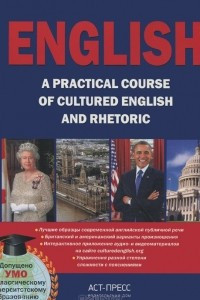 English: A Practical Course of Cultured English and Rhetoric