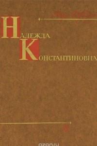 Надежда Константиновна